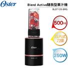 美國Oster Blend Active 隨我型果汁機 玫瑰金 BLST120-BRG 一機一杯