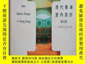 二手書博民逛書店罕見現代香港室內設計:辦公室Y8791 貝思室內設計雜誌 三聯書