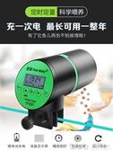 魚缸自動喂食器充電鋰電池喂魚器投食器魚食投放器定時投料機小型 深藏blue