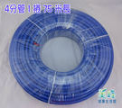 4分PE水管(藍), NSF/ANSI雙認證, 適用各式淨水器、純水系統與RO逆滲透機,1950元/捲