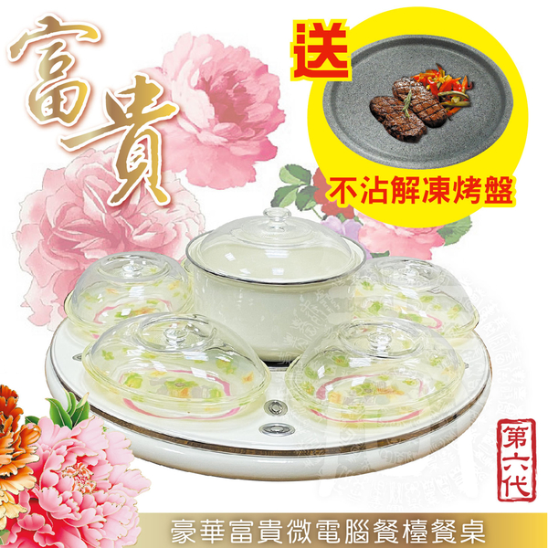 《象王》第六代豪華富貴微電腦餐檯餐桌-(贈耐熱餐盤鍋具組+花崗岩不沾解凍烤盤)〉-台灣製造