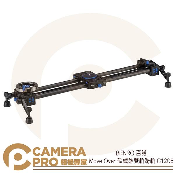 ◎相機專家◎ BENRO 百諾 Move Over 碳纖維雙軌滑軌 C12D6 滑軌 攝影 錄影 公司貨