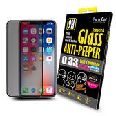 【hoda官方賣場】【iPhone X/Xs 5.8吋】2.5D隱形防窺滿版9H鋼化玻璃保護貼