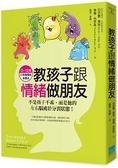 教孩子跟情緒做朋友:不是孩子不乖,而是他的左右腦處於分裂狀態! (0~12歲的全