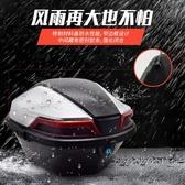Givite摩托車尾箱后備箱通用特大號加厚雙扣電動車電瓶尾箱工具箱 LX HOME 新品
