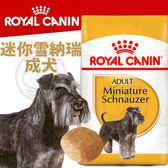 【zoo寵物商城】BHN 法國新皇家飼料《迷你雪納瑞成犬SNA》7.5KG