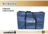 ||MyRack||SnowMan 雙口爐收納袋 手提袋 UNIFLAME LT裝備袋M U6835