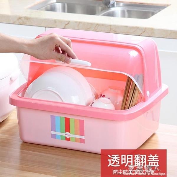 碗櫃塑膠帶蓋箱餐具瀝水架廚房置物架碗筷收納盒放碗架碗碟架盤子  【全館免運】
