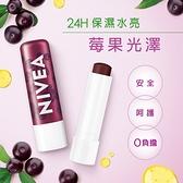 妮維雅純萃保養潤唇膏-天然有機巴西莓籽油 4.8g
