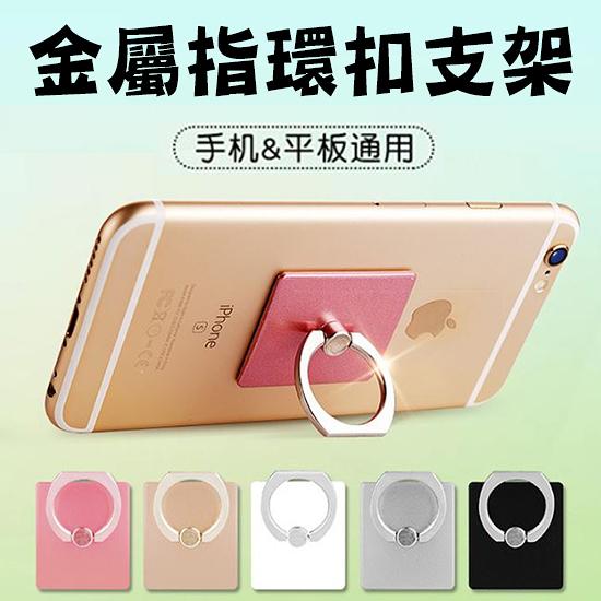 金屬指環360度旋轉支架/手機平板指環扣/手機指環支架 19元