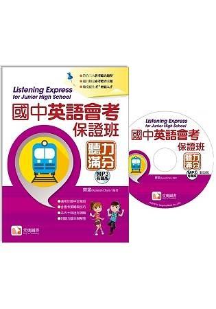 國中英語會考保證班聽力滿分(MP3)