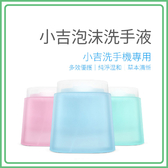 好舖・好物➸小吉 泡沫 洗手機 專用 洗手液 3入組 小米 米家 有品 給皂機 洗手乳 預防腸病毒
