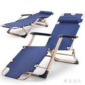 戶外折疊椅子老年人便攜午休床午睡椅陪護椅沙灘休閒懶人靠椅躺椅 QQ8924『東京衣社』