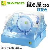 *King*【免運】日本SANKO 鼠e屋(淺藍色)C02.透明大門設計.超大靜音滾輪.鼠籠