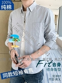 春季商務休閒純棉男士牛津紡長袖藍色襯衫寬鬆潮流短袖襯衣外套寸【風之海】