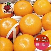 杰氏優果.買一送一 茂谷柑5台斤(25號)﹍愛食網