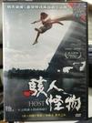 挖寶二手片-K08-002-正版DVD-電影【駭人怪物】-宋康昊 裴斗娜 朴海日(直購價)