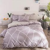 床單四件套被套棉質棉質家紡簡約素色北歐宜家歐美風 【快速出貨八五折鉅惠】