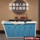 浴桶 泡澡桶大人可折疊浴桶家用浴缸成人浴盆神器洗澡桶大號全身洗澡盆