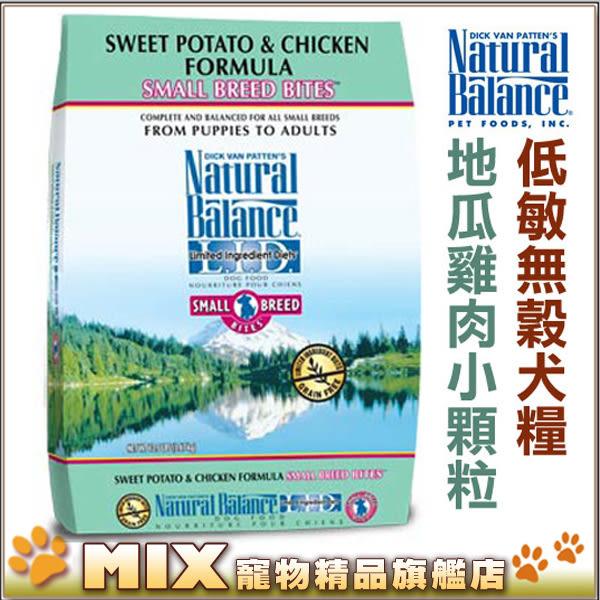 ◆MIX米克斯◆美國NB.Natural Balance地瓜雞肉全犬低敏配方小顆粒【小型犬4.5磅】