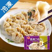 義美手工水餃-豬肉高麗菜810g【愛買冷凍】
