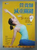 【書寶二手書T9/養生_JPC】營養師減重關鍵_陳韻帆