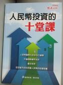 【書寶二手書T5/投資_JRM】人民幣投資_遊玉慧