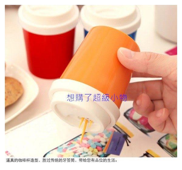【想購了超級小物】 牙籤罐/調味罐一物可兩用  / 咖啡杯造型牙籤罐   / 創意熱銷小物