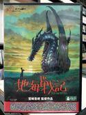 挖寶二手片-Y31-028-正版DVD-動畫【地海戰記】-國日語發音
