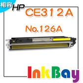 HP CE312A /No.126A相容碳粉匣(黃色) 【適用】CP1025nw/M175a/M175nw/M275 /另有CE310A黑/CE311A藍/CE312A紅/CE313A黃