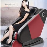 航科家用按摩椅全自動多功能老人按摩器太空艙揉捏推拿電動沙發椅     名購居家