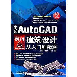 簡體書-十日到貨 R3Y【中文版AutoCAD 2014建築設計從入門到精通(107個典型實例講解,758分鐘