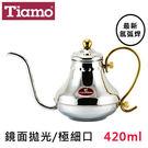 Tiamo歐風宮廷式不鏽鋼細口壺420m...