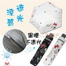 【雨眾不同】三麗鷗 Hello Kitty 凱蒂貓黑膠防曬折傘 輕量 晴雨傘 黑 / 白