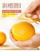 加厚全新材料剝橙器開橙器開橘子去皮器臍橙剝皮器削橙子撥橙器      傑克型男館