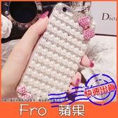 現貨 蘋果 iPhone6s Plus  珍珠蝴蝶結 滿鑽 水鑽殼 手機殼 貼鑽殼 水鑽手機殼
