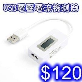 帶線USB電流電壓檢測儀 數字顯示手機充電檢測儀器 電池容量測試儀 液晶數字顯示【J27】
