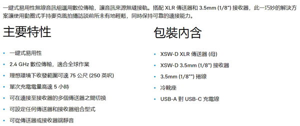 聲海 Sennheiser XSW-D PORTABLE INTERVIEW SET 便攜式採訪組 XLR卡農 公司貨