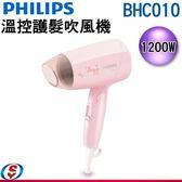 【信源 】1200W PHILIPS 飛利浦Essential Care 溫控護髮吹風機B