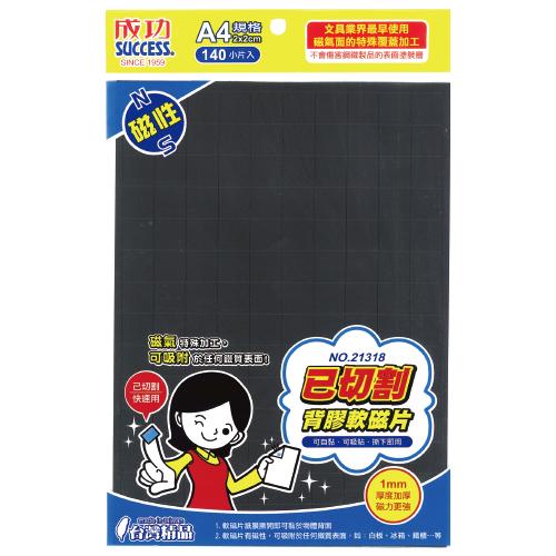 【奇奇文具】成功Success 21318 已切割背膠軟磁片(2X2cm)