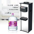 立式元山冰溫熱飲水機+鹼性離子水(A:20公升20桶 / B:12.5公升30桶,A或B擇一)