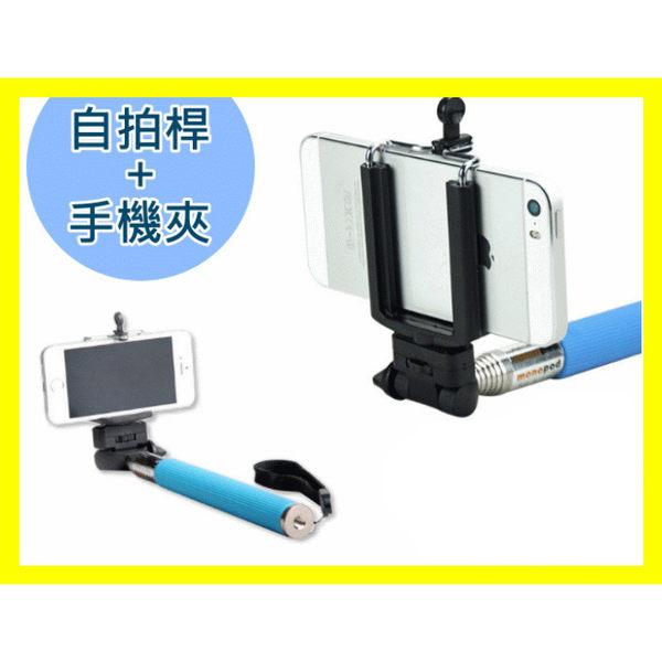【A-HUNG】自拍神器 (自拍桿+手機夾) 手機 相機 自拍棒 自拍器 伸縮桿 自拍架 雲台 腳架 相機支架