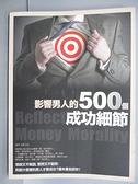 【書寶二手書T7/勵志_ELS】影響男人的500個成功細節