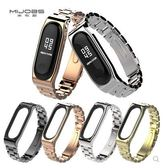 小米 手環 4 腕帶 替換帶 金屬 三株式 輕奢 不鏽鋼 防水 簡約 商務 防丟 錶帶 手錶替換帶 個性
