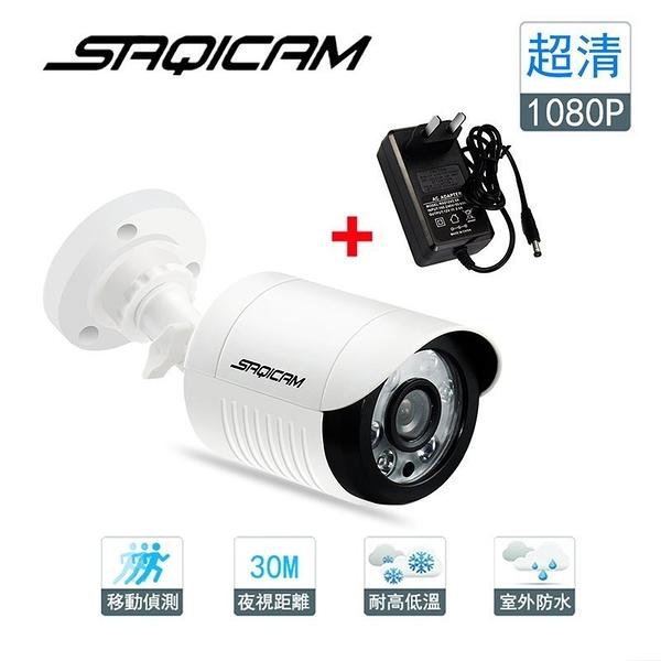 免運 Saqicam AHD高清監視器 1080P監控攝影機 30米紅外夜視 戶外防水 大廣角鏡頭 支援高清DVR主機