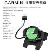 【充電座】Garmin Fenix 5/5S/5X/5S PLUS/5X PLUS/Forerunner 935/Instinct 共用型/智慧運動錶專用充電座-ZW