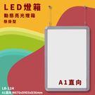 【開店嚴選】LB-11H LED動態亮光燈箱 A1直向 懸掛型 附遙控/變壓器 指標 展示架 告示牌 活動 文宣