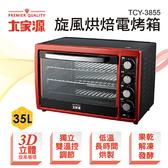 大家源 35L旋風烘焙電烤箱 TCY-3855