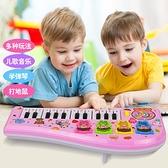 兒童電子琴多功能玩具女孩嬰幼兒寶寶音樂可彈奏琴鍵3歲2早教益智