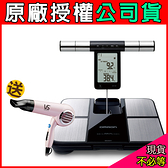 【送沙宣吹風機】OMRON歐姆龍 藍牙體重體脂肪計 HBF-702T HBF702T 體重機 體重計